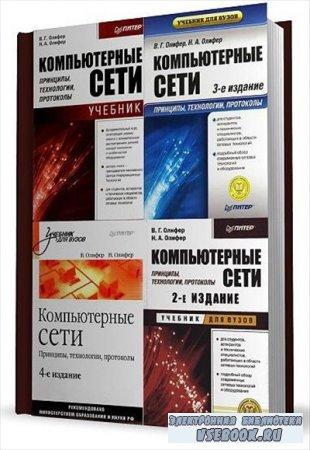 Самоучители по компьютерным сетям (26 томов)