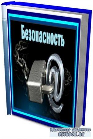 Компьютерная Литература. Безопасность (25 томов)