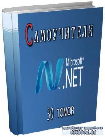 Cамоучители по платформе Microsoft. Net Framework (30 томов+CD)