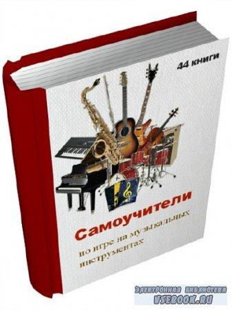 Самоучители по игре на музыкальных инструментах (44 книги)