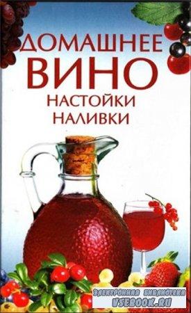 Домашнее вино, настойки, наливки