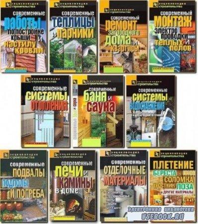Энциклопедия строительства. Подборка из 11 книг