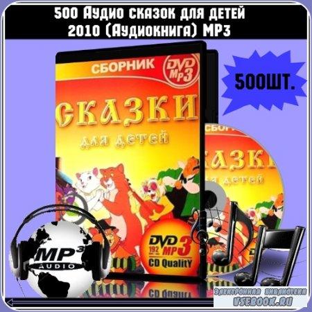 500 Аудио сказок для детей 2010 (Аудиокнига) MP3