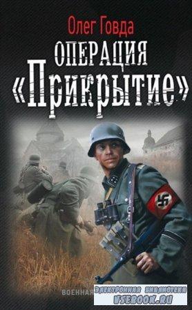 Олег Говда - Операция