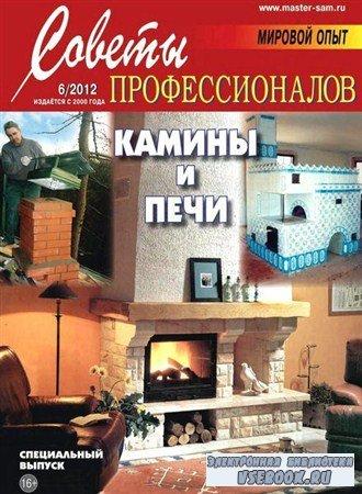 Советы профессионалов №6 (ноябрь-декабрь 2012)