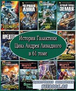 История Галактики. Цикл Андрея Ливадного в 61 книге (1997 – 2012) FB2, RTF