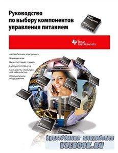 Руководство по выбору компонентов управления питанием Texas Instruments (20 ...