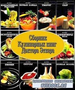 Кулинарные книги Доктора Эткера. Сборник в 20 книгах (1994 – 2009) DjVu
