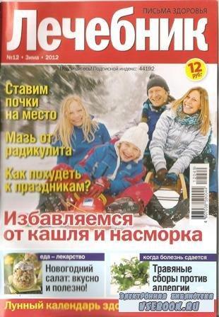 Письма здоровья. Лечебник №12, 2012