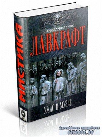 Лавкрафт Говард - Ужас в музее