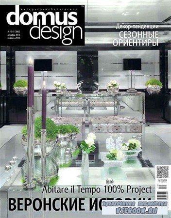 Domus Design №12-1 (декабрь 2012 - январь 2013)