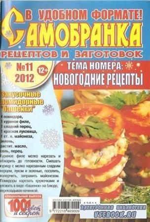 Самобранка рецептов и заготовок №11, 2012 Новогодние рецепты