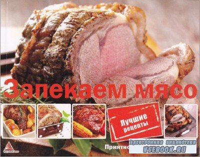Приятного аппетита. Запекаем мясо