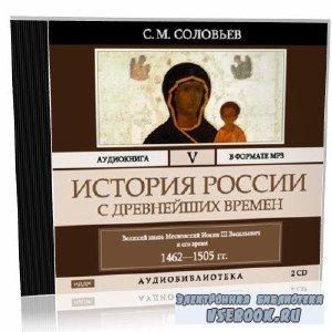 С. Соловьев. История России с древнейших времен. Том 5 (аудиокнига)