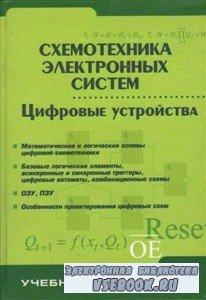 Схемотехника электронных систем. Цифровые устройства (2004) PDF, DjVu