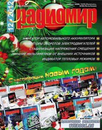 Радиомир №12 (декабрь 2012)