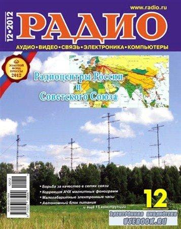 Радио №12 (декабрь 2012)