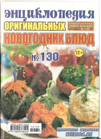Золотая коллекция рецептов №130, 2012  Энциклопедия оригинальных новогодних ...