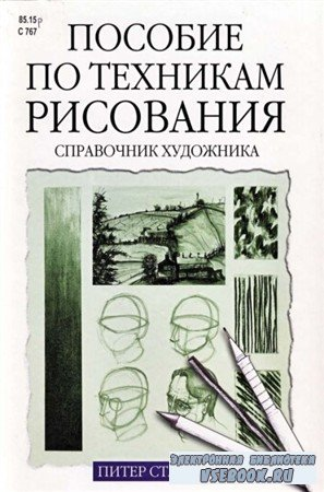 Пособие по техникам рисования. Справочник художника