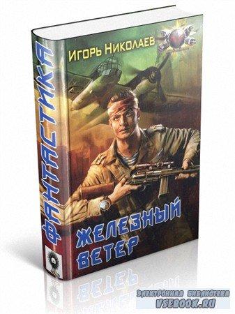 Николаев Игорь - Железный ветер