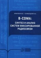 B-CDMA. Синтез и анализ систем фиксированной радиосвязи