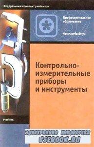Контрольно-измерительные приборы и инструменты (2002) PDF, DjVu