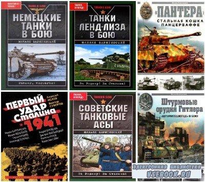 Сборник произведений: Михаил Барятинский (14 томов)