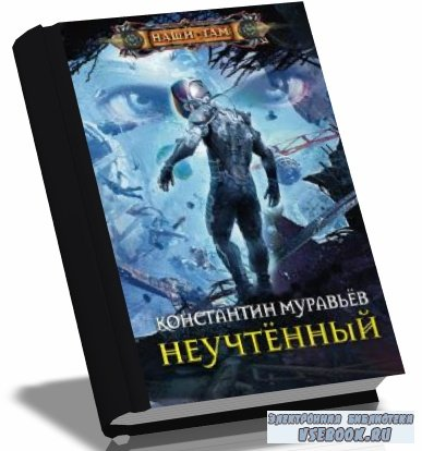 КОНСТАНТИН МУРАВЬЕВ НЕУЧТЕННЫЙ 4 FB2 СКАЧАТЬ БЕСПЛАТНО