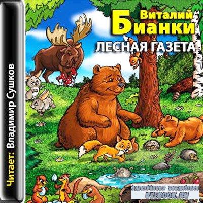В.Бианки - Лесная газета (аудиокнига)