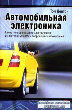 Автомобильная электроника