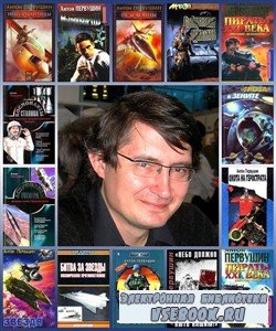 Антон Первушин. Собрание сочинений (2000 – 2010) FB2, RTF, PDF