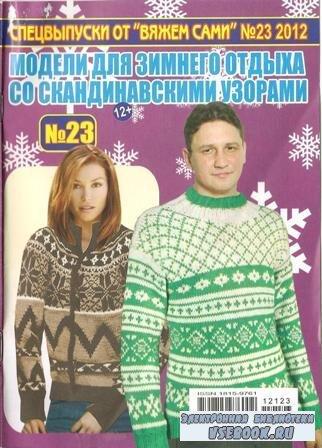 Вяжем сами №23, 2012. Модели для зимнего отдыха со скандинавскими узорами