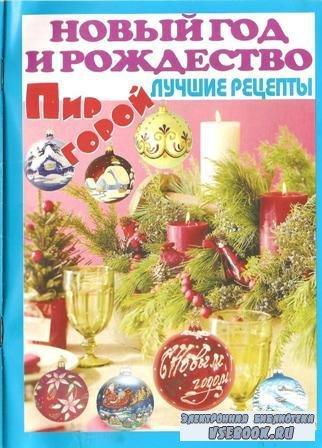 Пир горой. Новый год и Рождество. Лучшие рецепты