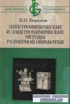 Электрофизические и электрохимические методы размерной обработки