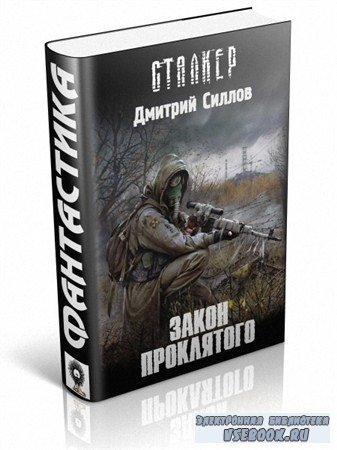 Силлов Дмитрий - Закон проклятого