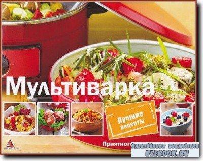 И. Санина - Приятного аппетита. Мультиварка