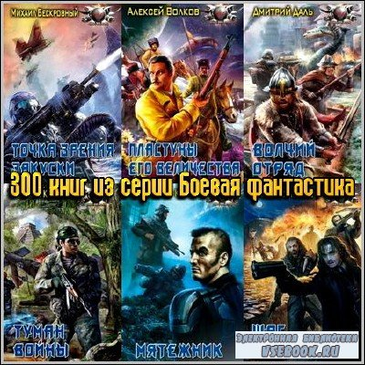300 книг из серии