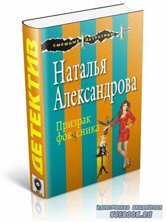 Александрова Наталья - Призрак фокусника