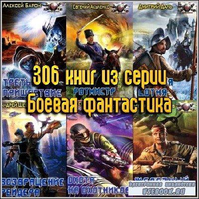 306 книг из серии