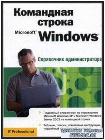 Уильям Р. Станек - Командная строка Microsoft Windows