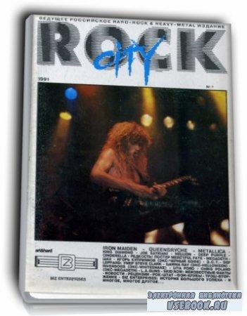 Rock City №1 (июль 1991)