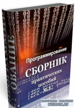 Программирование. Сборник практических пособий (85 томов)