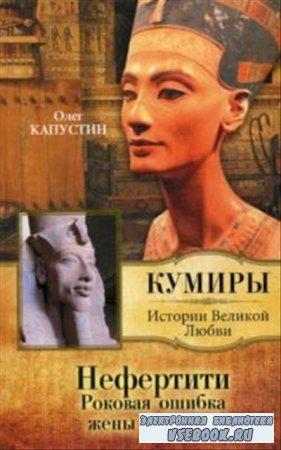 Олег Капустин - Нефертити. Роковая ошибка жены фараона (аудиокнига)