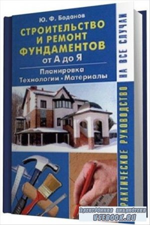 Фундаменты от А до Я. Строительство и ремонт фундаментов. Планировка