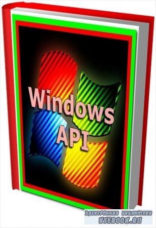 Программирование. Windows API (14 томов)