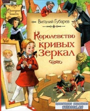 Виталий Губарев - Королевство кривых зеркал (аудиокнига)