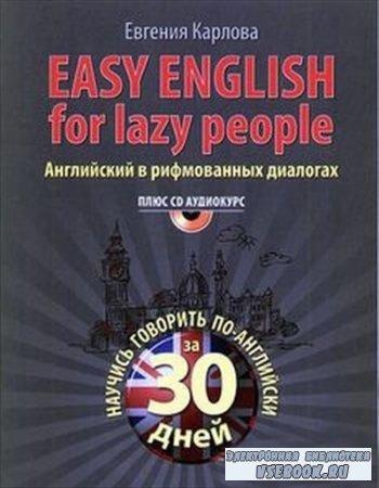 Евгений Карлова - Английский в рифмованных диалогах (аудиокнига)