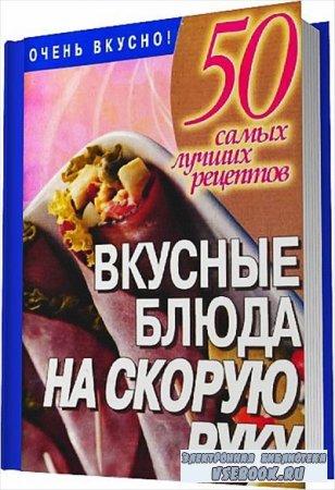 50 самых лучших рецептов. Вкусные блюда на скорую руку