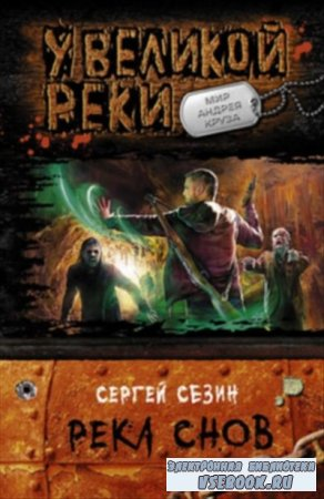Сергей Сезин - Река Снов