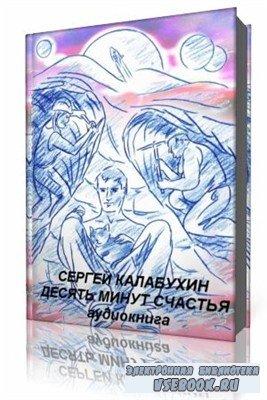 Сергей Калабухин - Десять минут счастья (Аудиокнига)